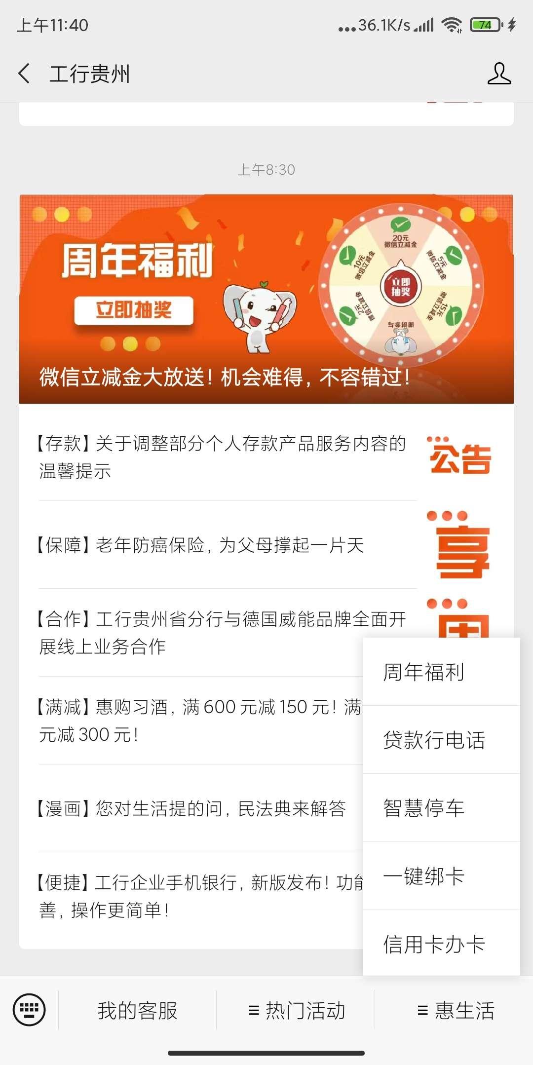 图片[1]-贵州工行抽立减金-老友薅羊毛活动线报网