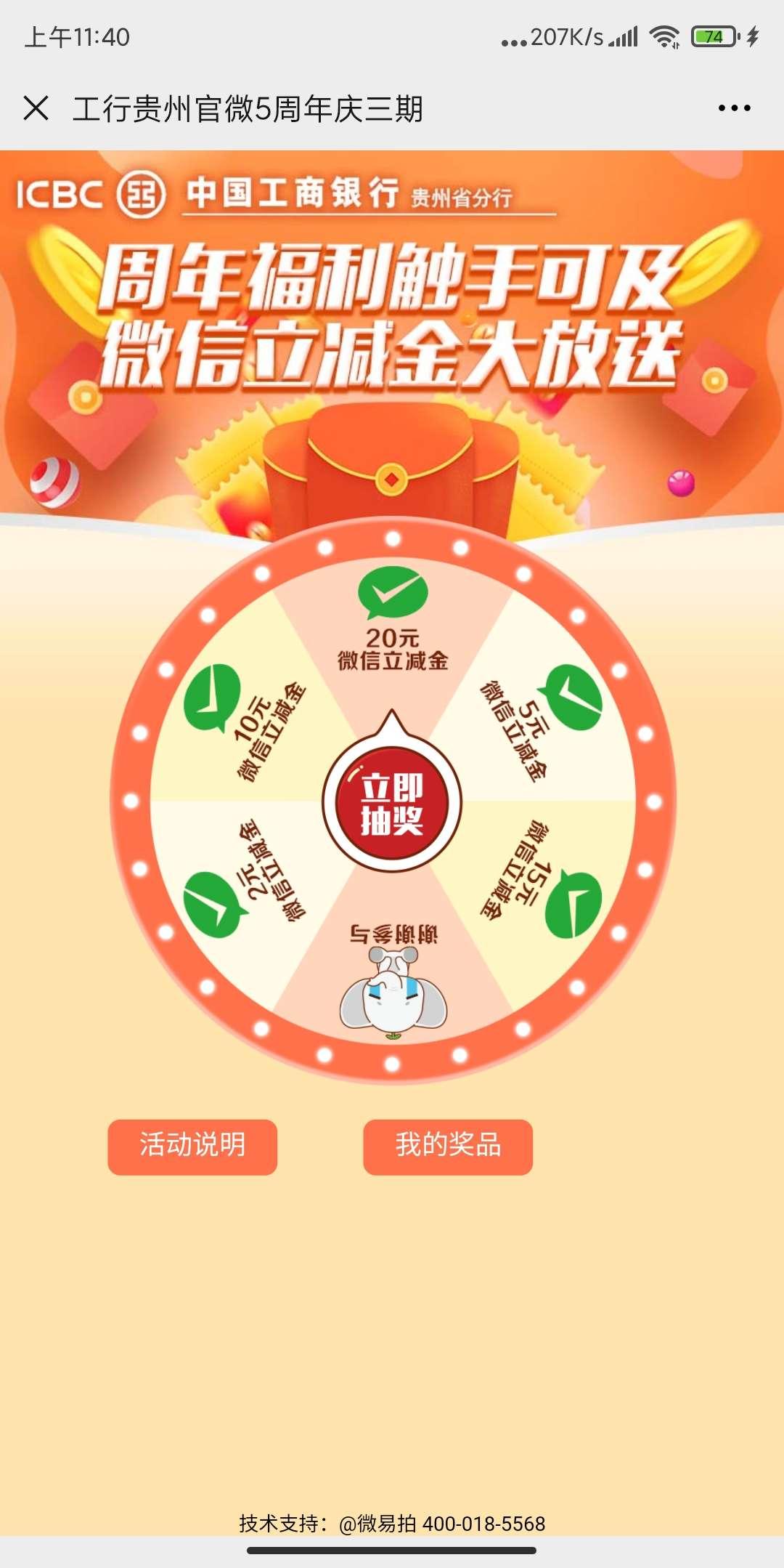 图片[2]-贵州工行抽立减金-老友薅羊毛活动线报网