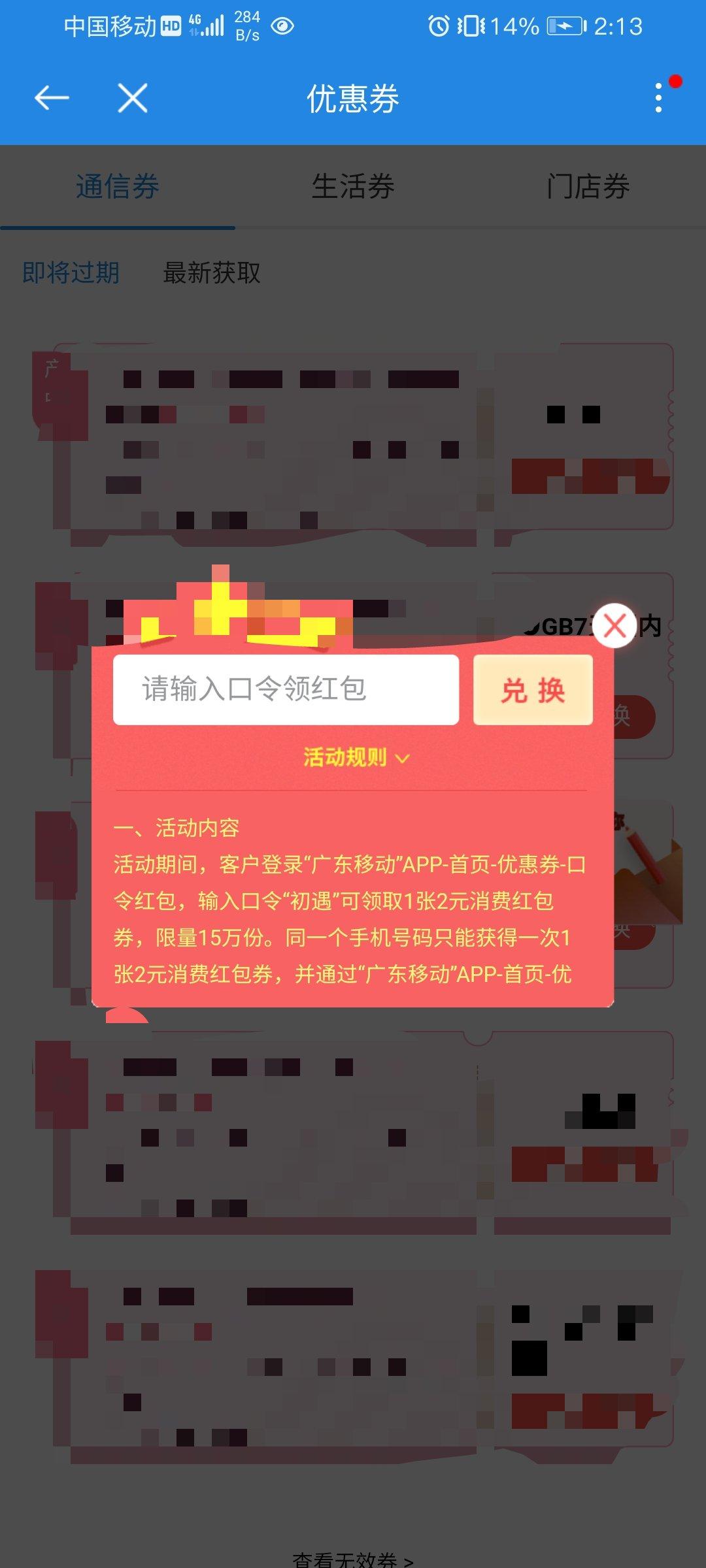 图片[2]-广东移动领2元消费红包-老友薅羊毛活动线报网