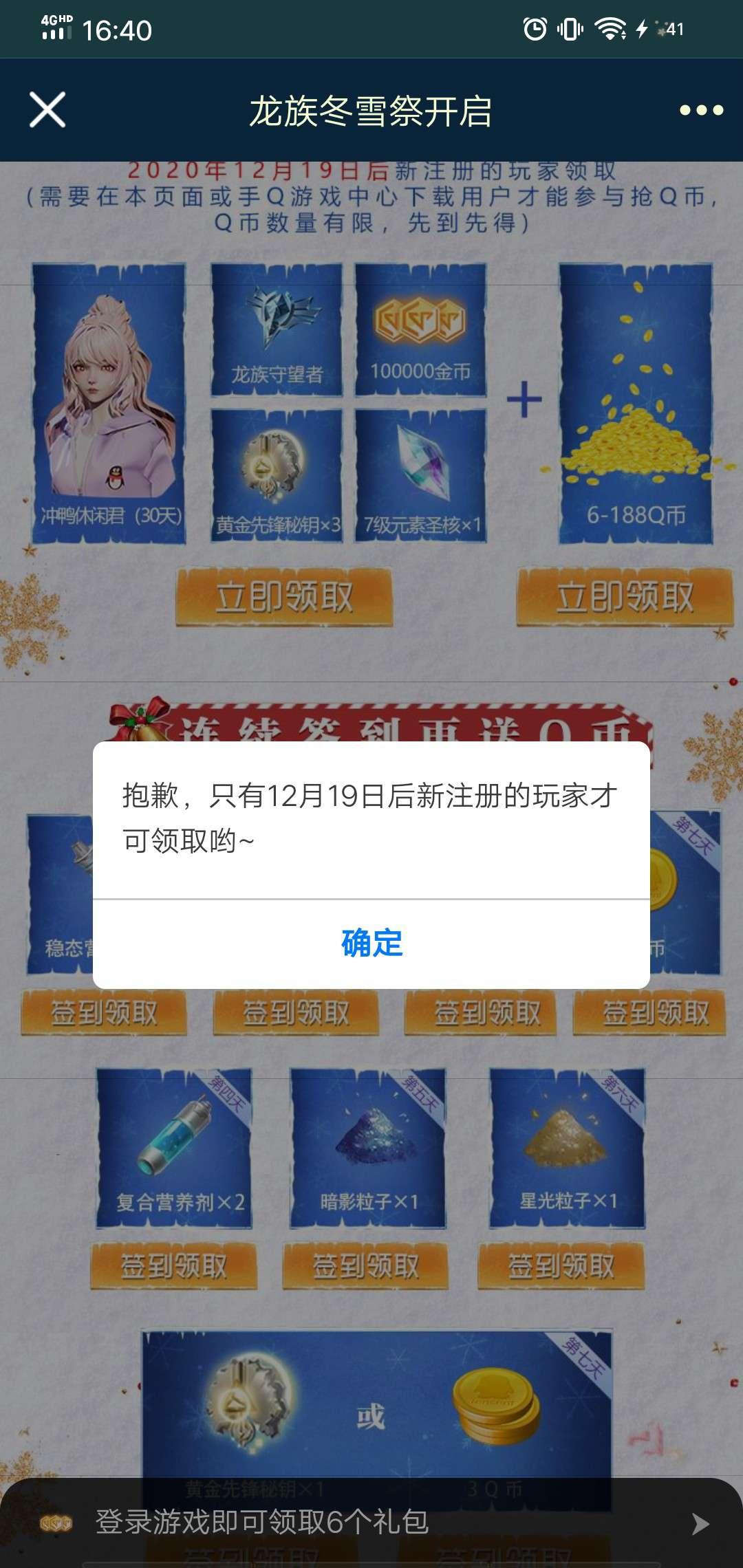 图片[1]-龙族幻想注册领Q币-老友薅羊毛活动线报网