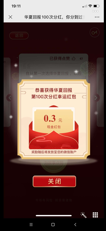 华夏基金分红领0.3