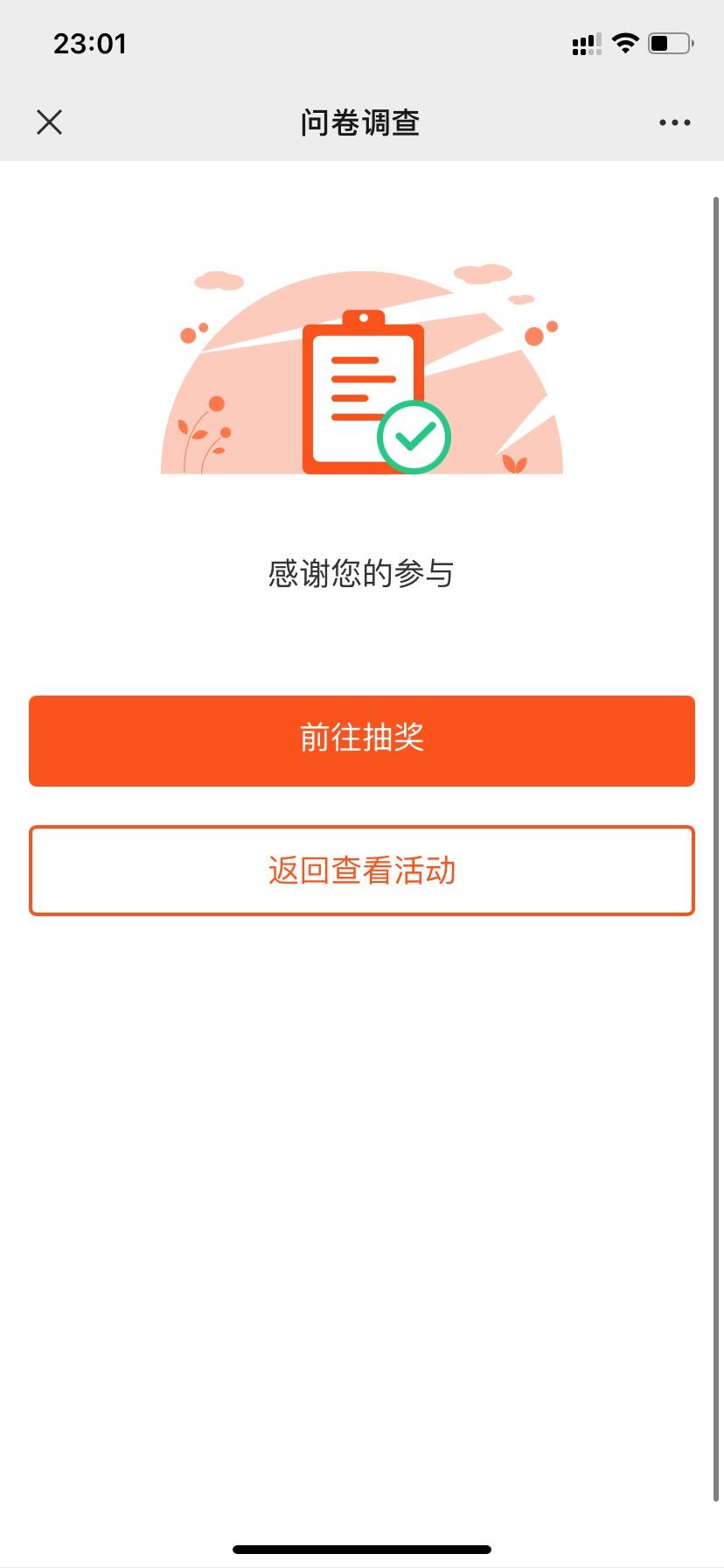 图片[2]-黑龙江省问卷抽红包-老友薅羊毛活动线报网