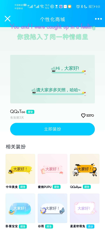 QQ最新一期气泡免费设置