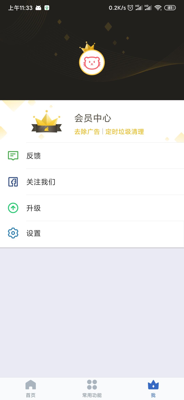 猎豹清理大师(国际版)v7.1.5去广告/去推荐/破解版