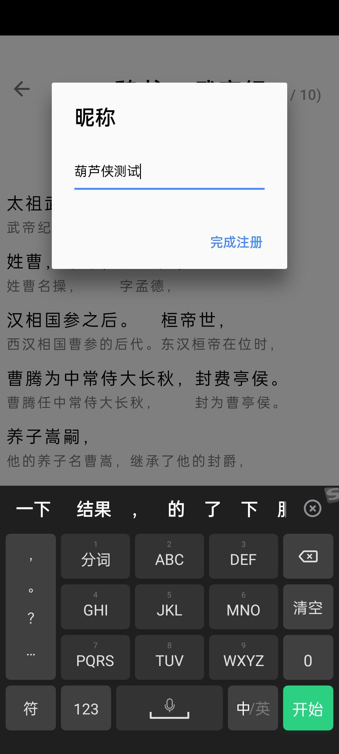 读经典1.0.7      语文学习必备