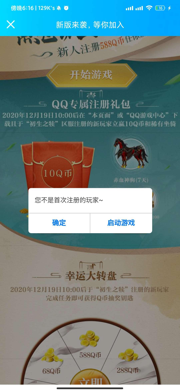 图片[1]-天龙八部新用户注册领Q币-老友薅羊毛活动线报网