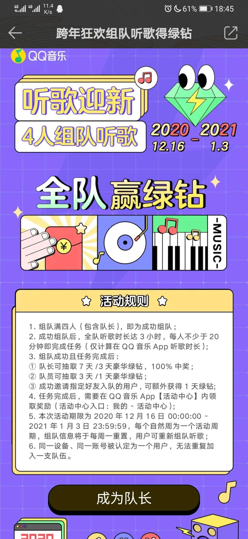 图片[1]-QQ音乐跨年狂欢组队听歌得7天绿钻-老友薅羊毛活动线报网