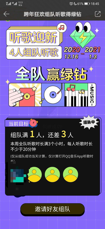 图片[2]-QQ音乐跨年狂欢组队听歌得7天绿钻-老友薅羊毛活动线报网