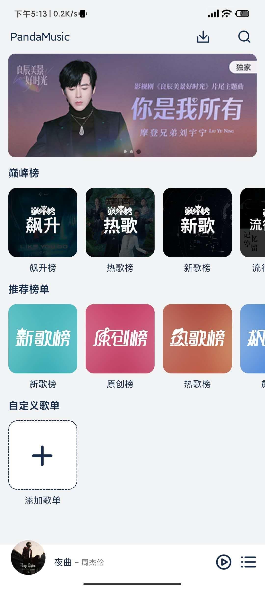 熊猫音乐v1.0.0