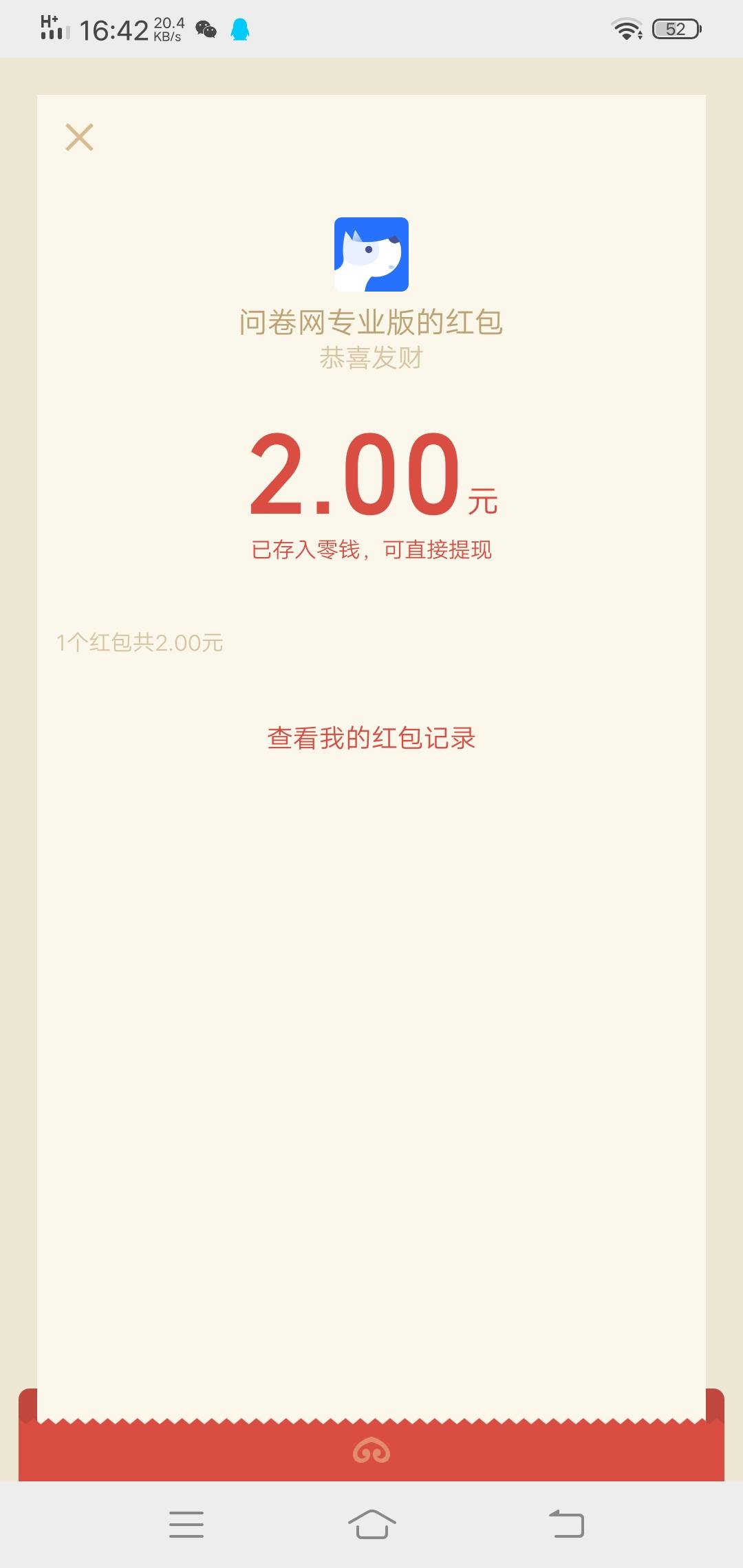 2020年中国公民科学素质抽样调查插图2