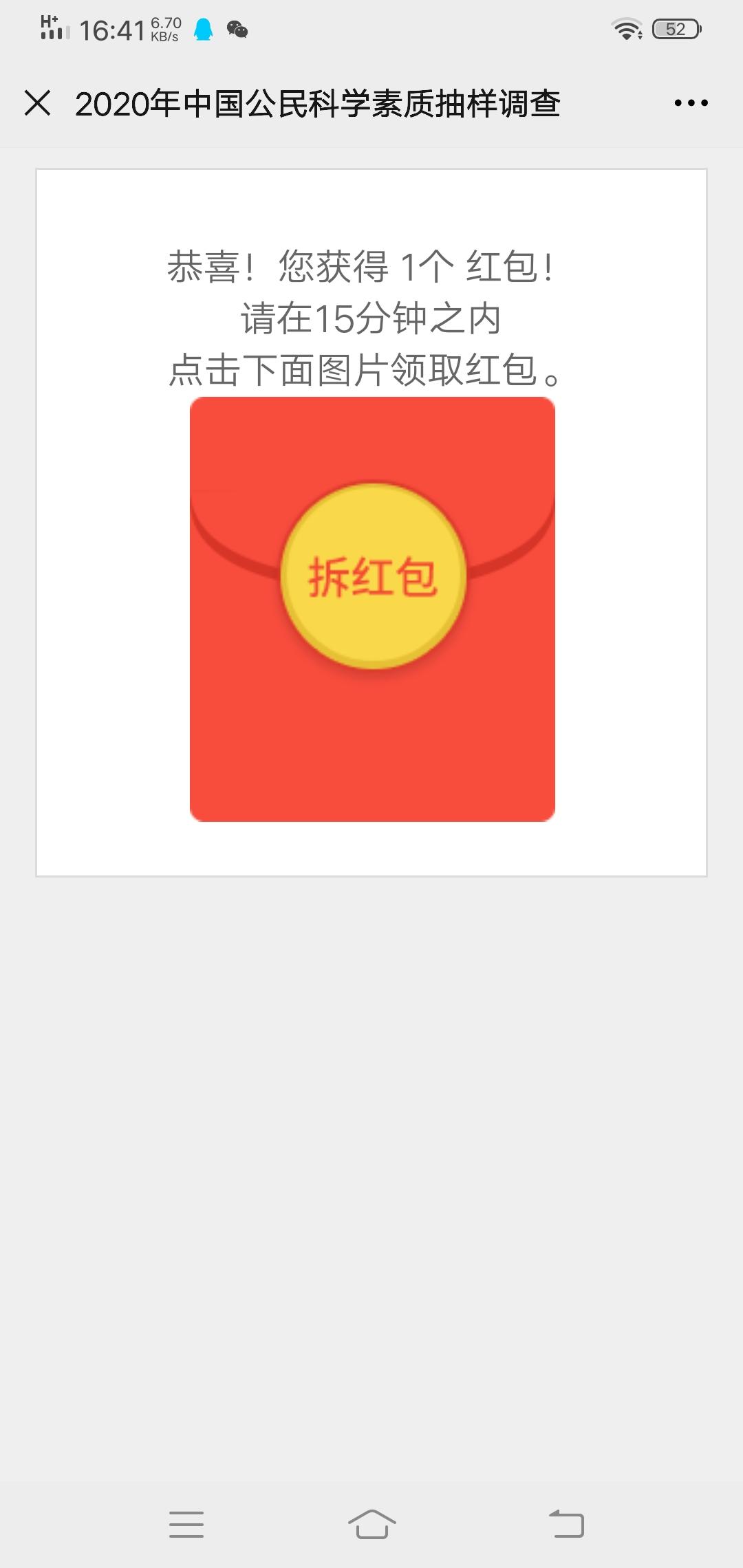 2020年中国公民科学素质抽样调查插图1