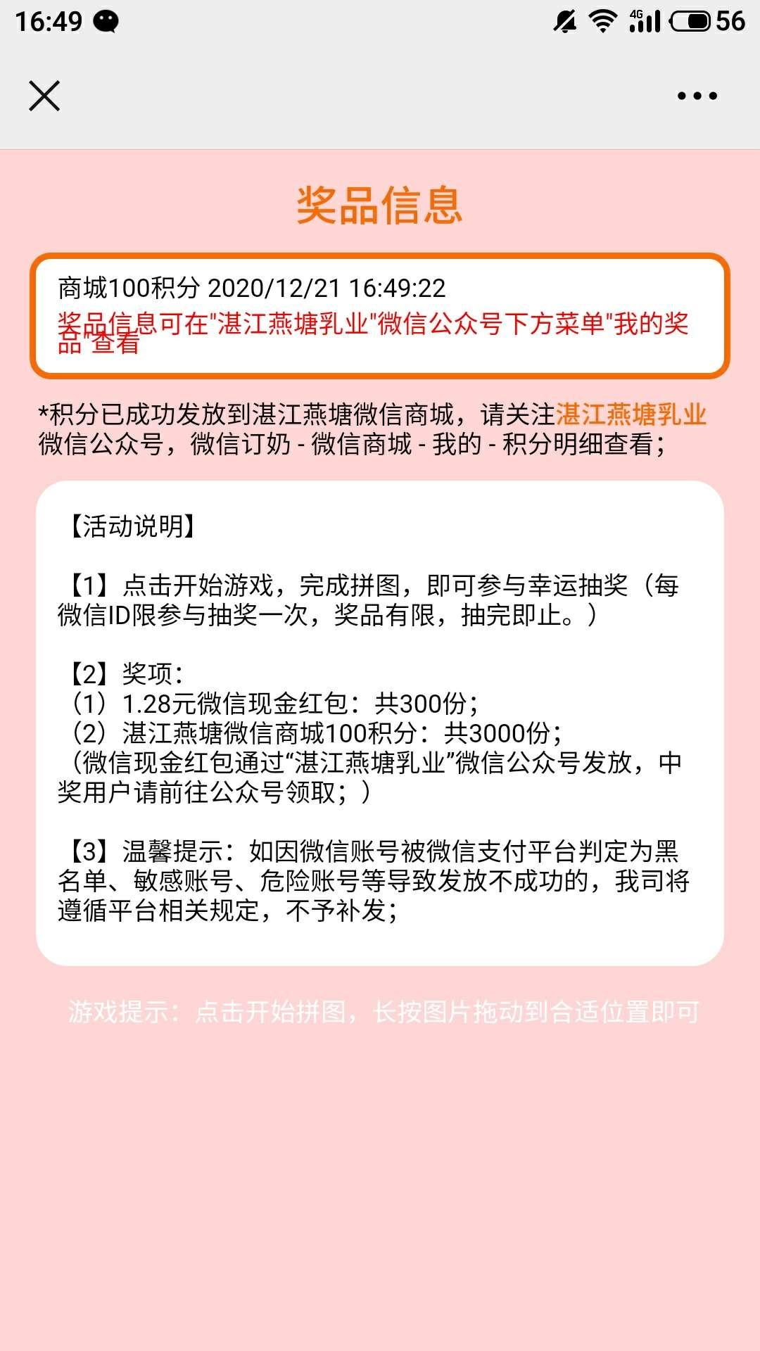 图片[1]-湛江燕塘乳业拼图抽红包-老友薅羊毛活动线报网