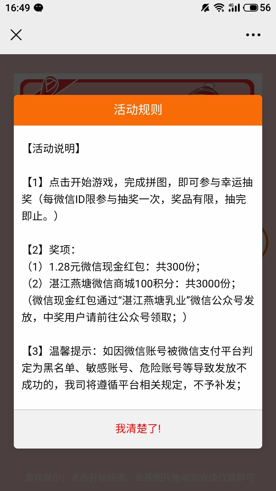 图片[2]-湛江燕塘乳业拼图抽红包-老友薅羊毛活动线报网