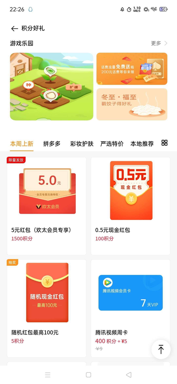 图片[1]-OPPO积分商店-老友薅羊毛活动线报网