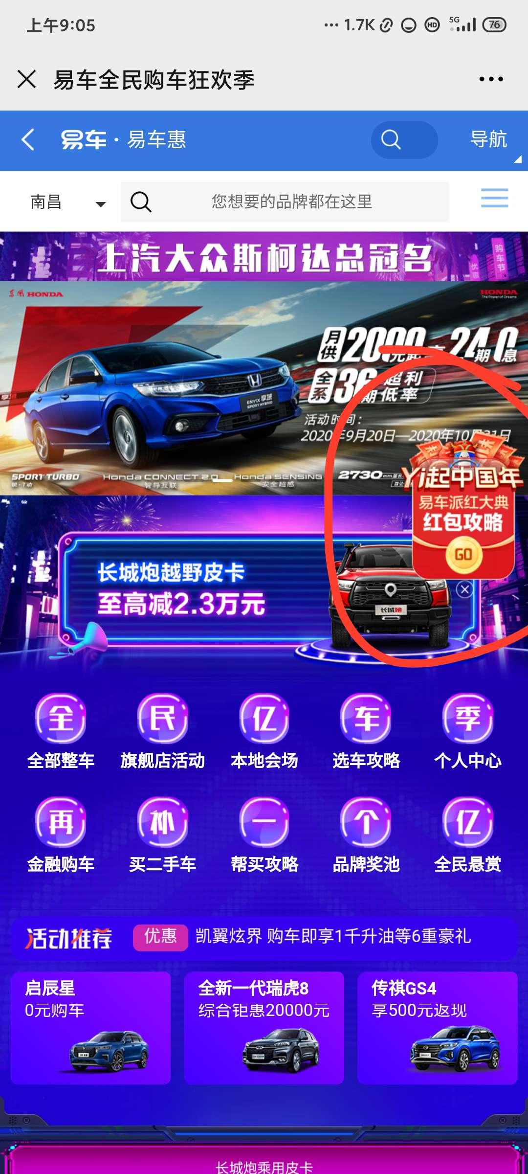 图片[3]-易车优惠精选玩游戏抽红包-老友薅羊毛活动线报网