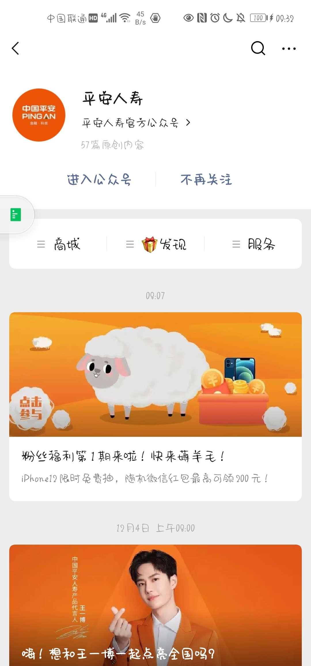 图片[1]-人寿保险领红包-老友薅羊毛活动线报网