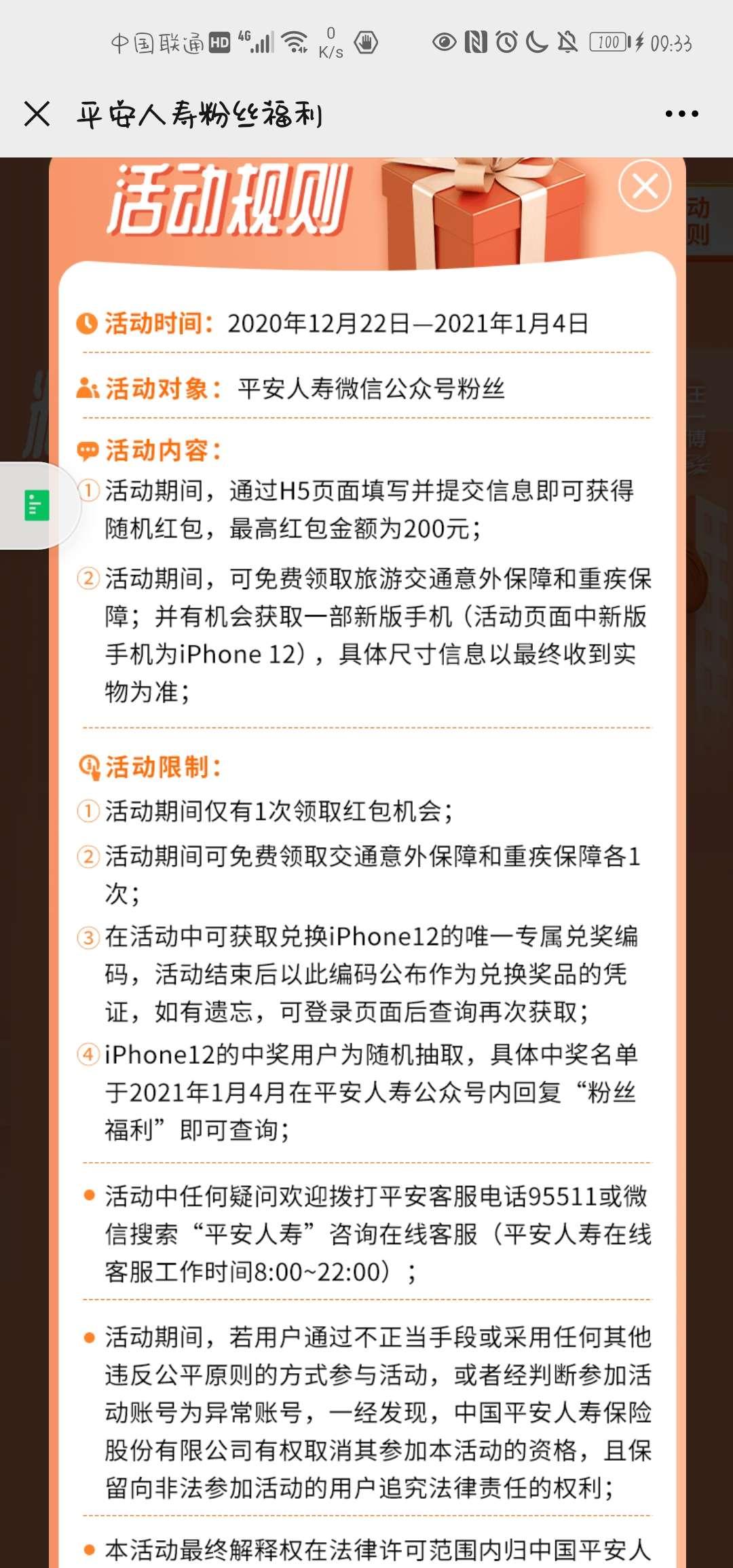 图片[2]-人寿保险领红包-老友薅羊毛活动线报网