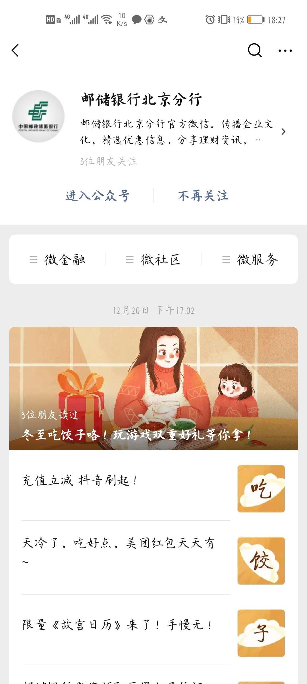 图片[2]-邮储银行北京分行做活动领红包-老友薅羊毛活动线报网
