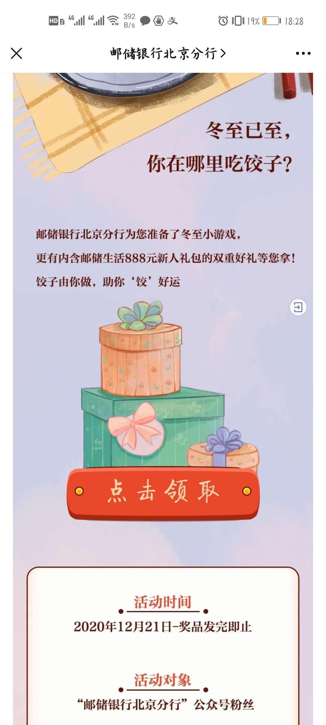 图片[1]-邮储银行北京分行做活动领红包-老友薅羊毛活动线报网