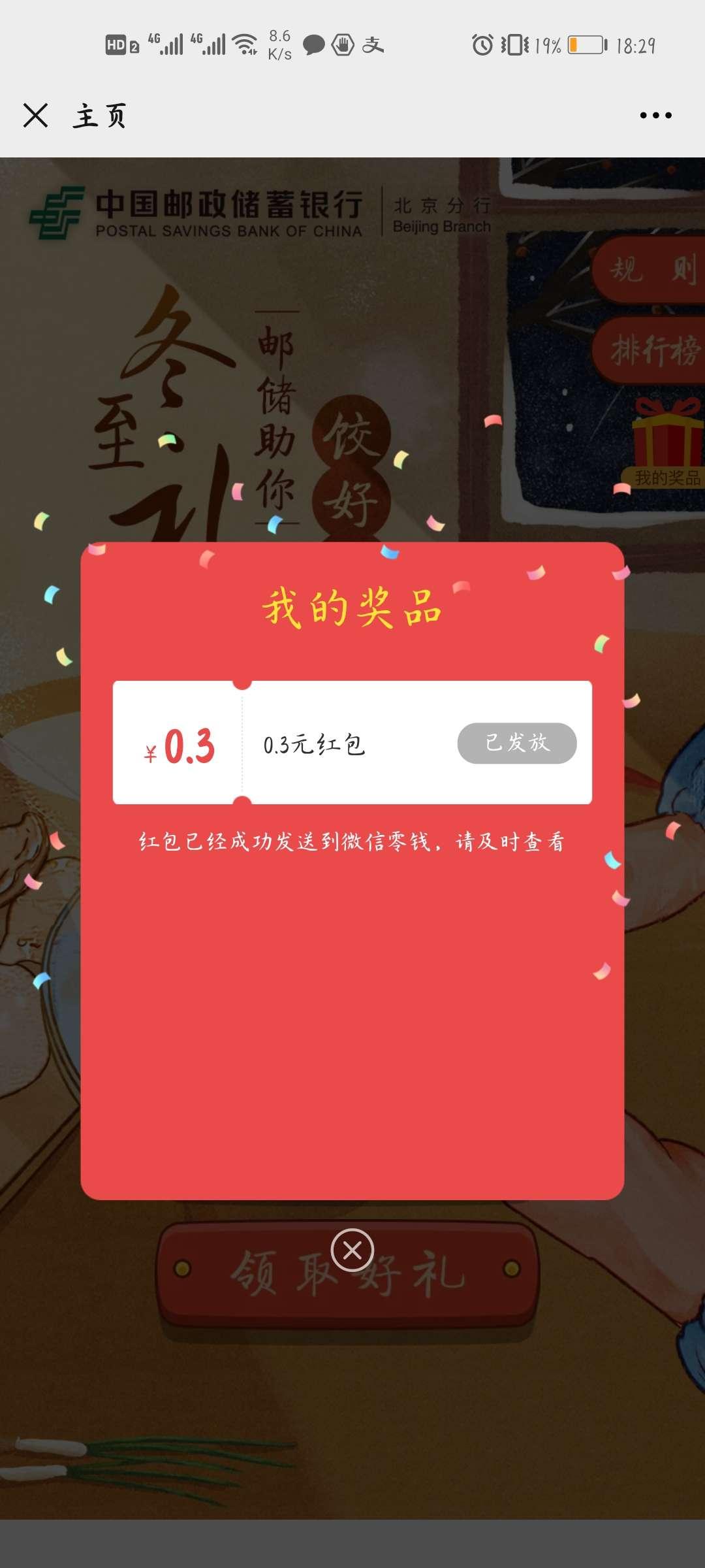 图片[5]-邮储银行北京分行做活动领红包-老友薅羊毛活动线报网