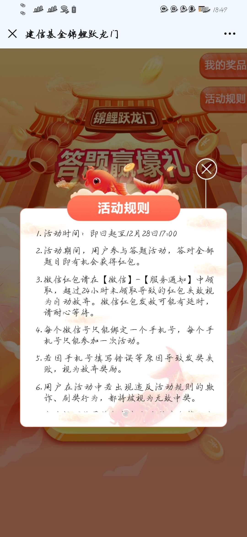 图片[2]-建信基金抽红包-老友薅羊毛活动线报网