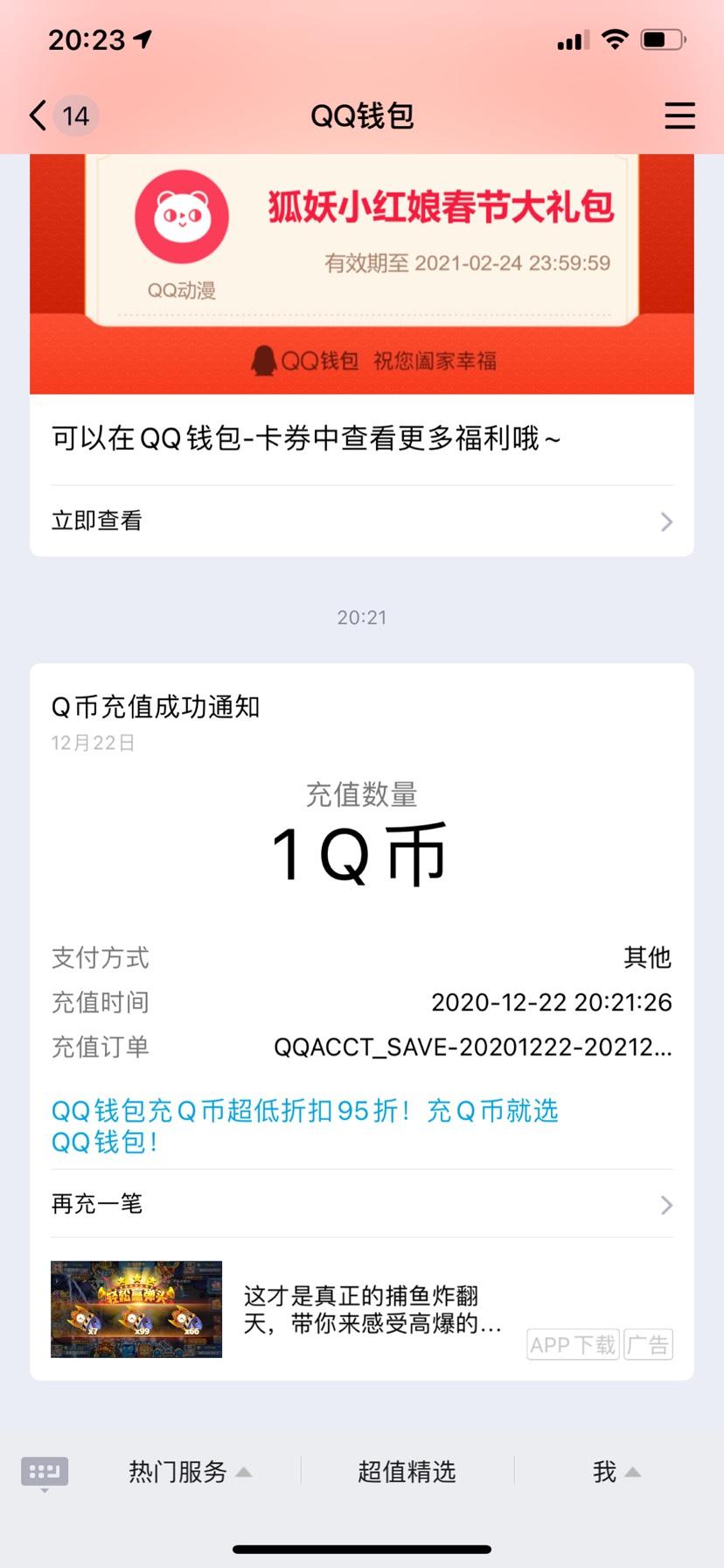 图片[2]-腾讯充值抽Q币-老友薅羊毛活动线报网