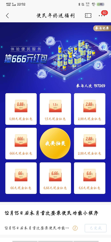 图片[1]-招商银行必中红包-老友薅羊毛活动线报网