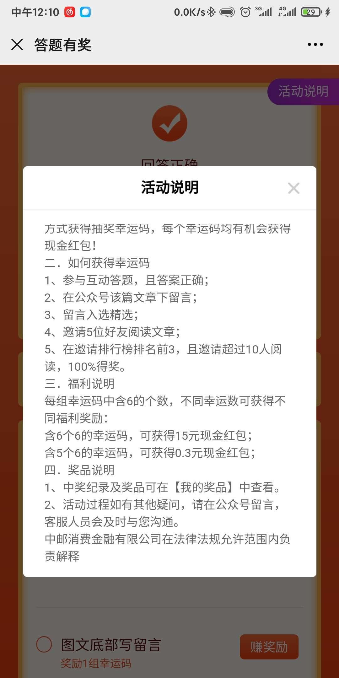 图片[2]-中邮答题抽红包-老友薅羊毛活动线报网