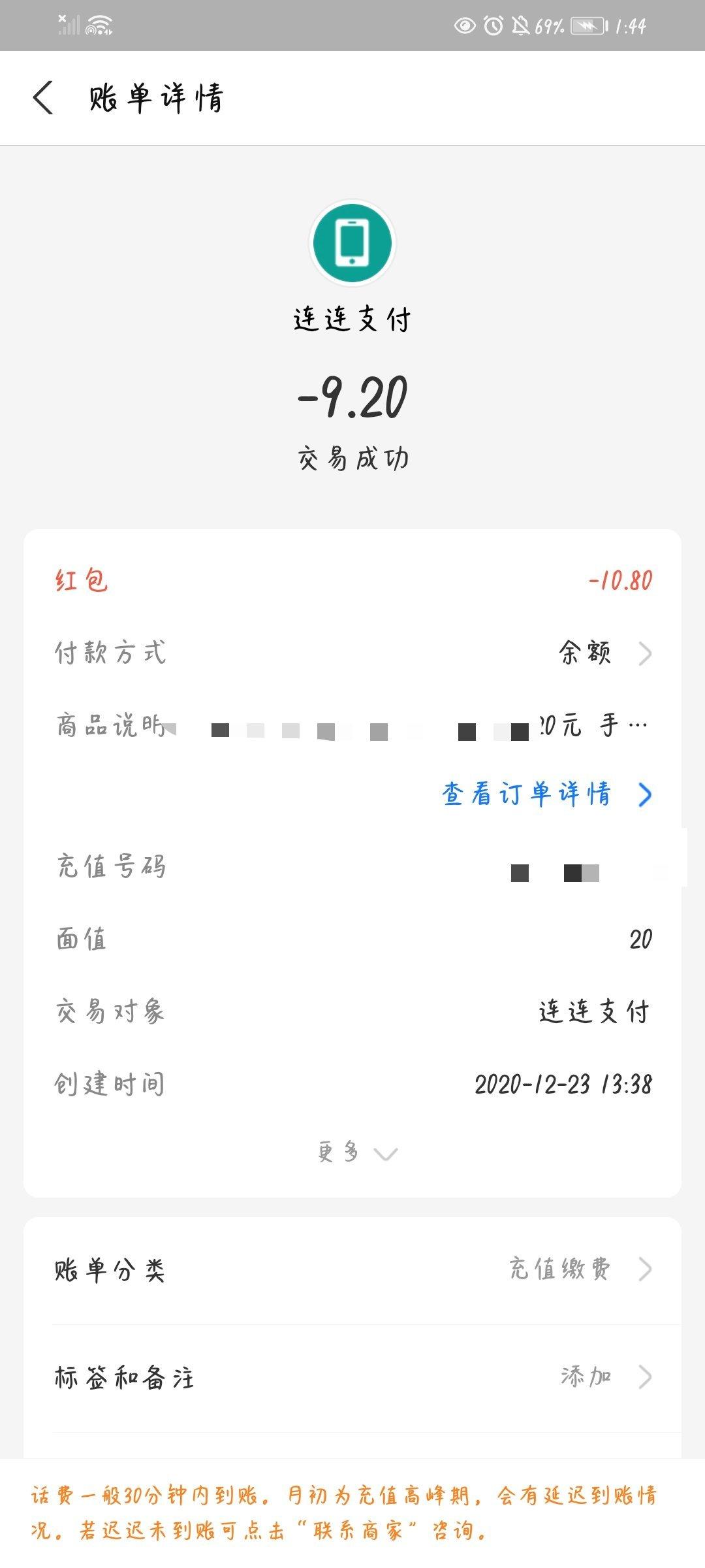 图片[2]-支付宝白嫖10话费-老友薅羊毛活动线报网