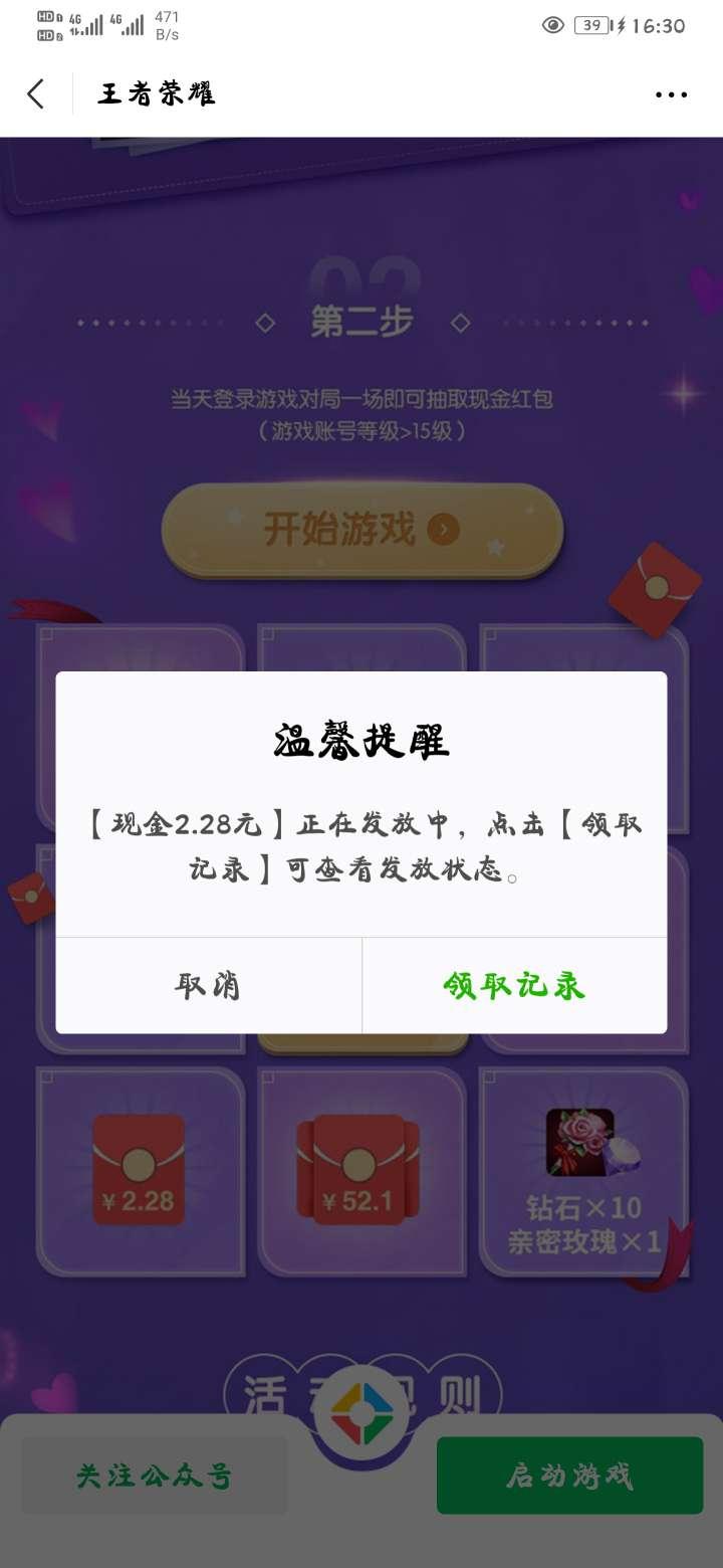 图片[3]-王者荣耀登录玩一把游戏抽红包-老友薅羊毛活动线报网