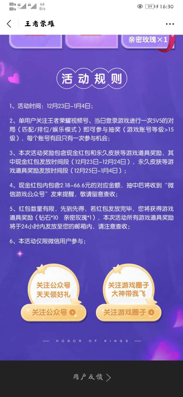 图片[2]-王者荣耀登录玩一把游戏抽红包-老友薅羊毛活动线报网