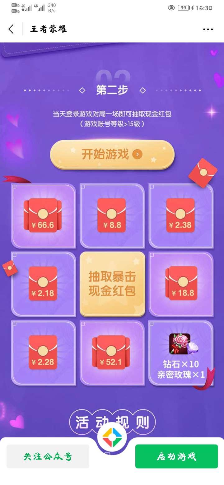 图片[1]-王者荣耀登录玩一把游戏抽红包-老友薅羊毛活动线报网