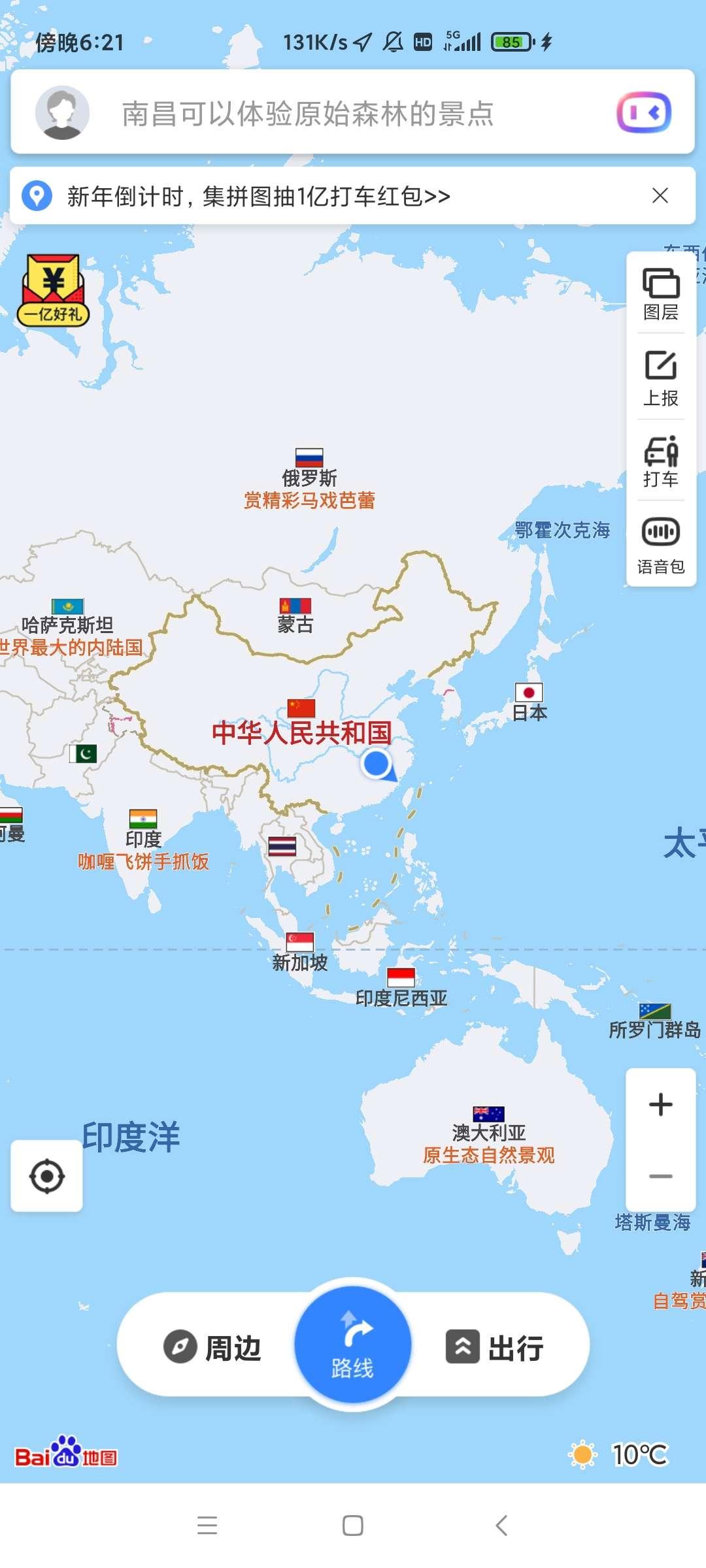 图片[1]-百度地图玩游戏红包-老友薅羊毛活动线报网