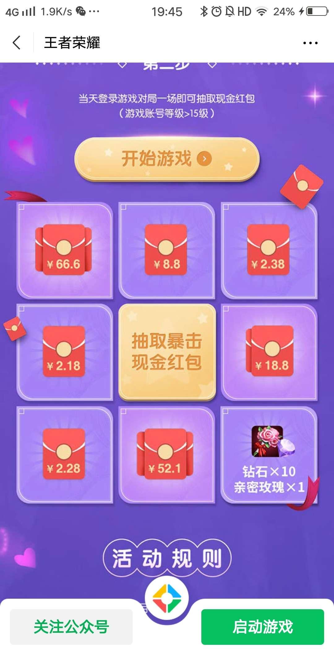 图片[2]-王者荣耀微信区抽现金红包-老友薅羊毛活动线报网