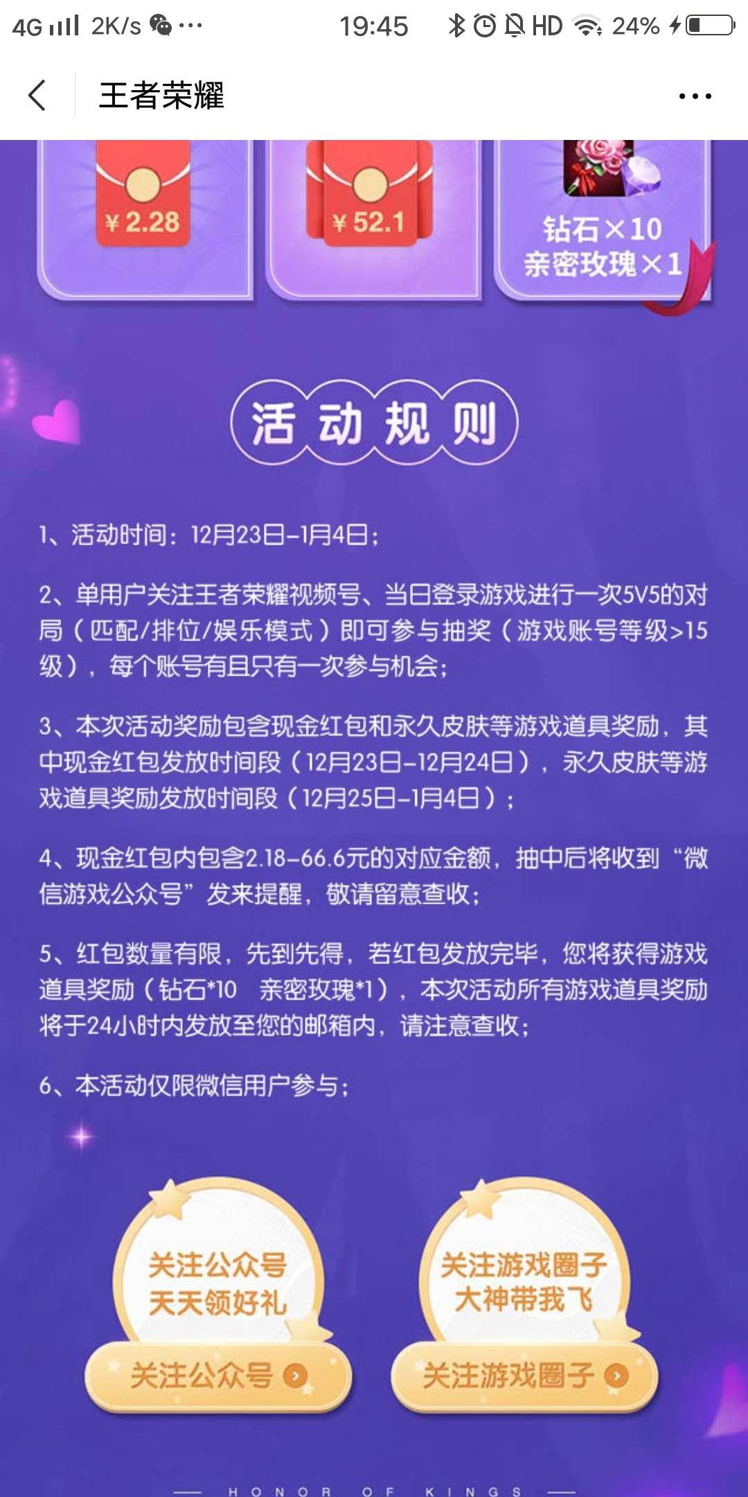 图片[4]-王者荣耀微信区抽现金红包-老友薅羊毛活动线报网