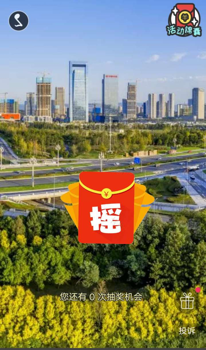 图片[1]-天府发布抽奖领红包-老友薅羊毛活动线报网