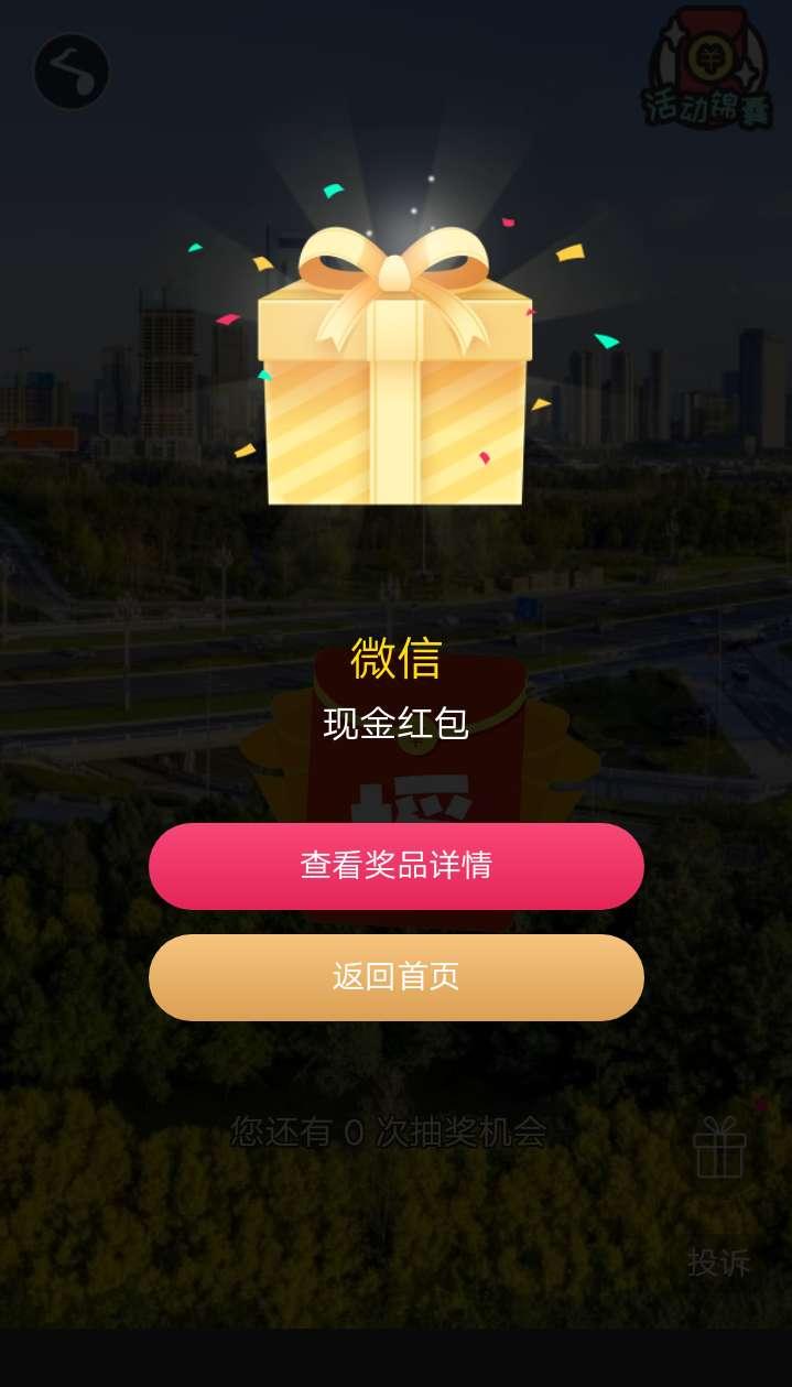 图片[2]-天府发布抽奖领红包-老友薅羊毛活动线报网