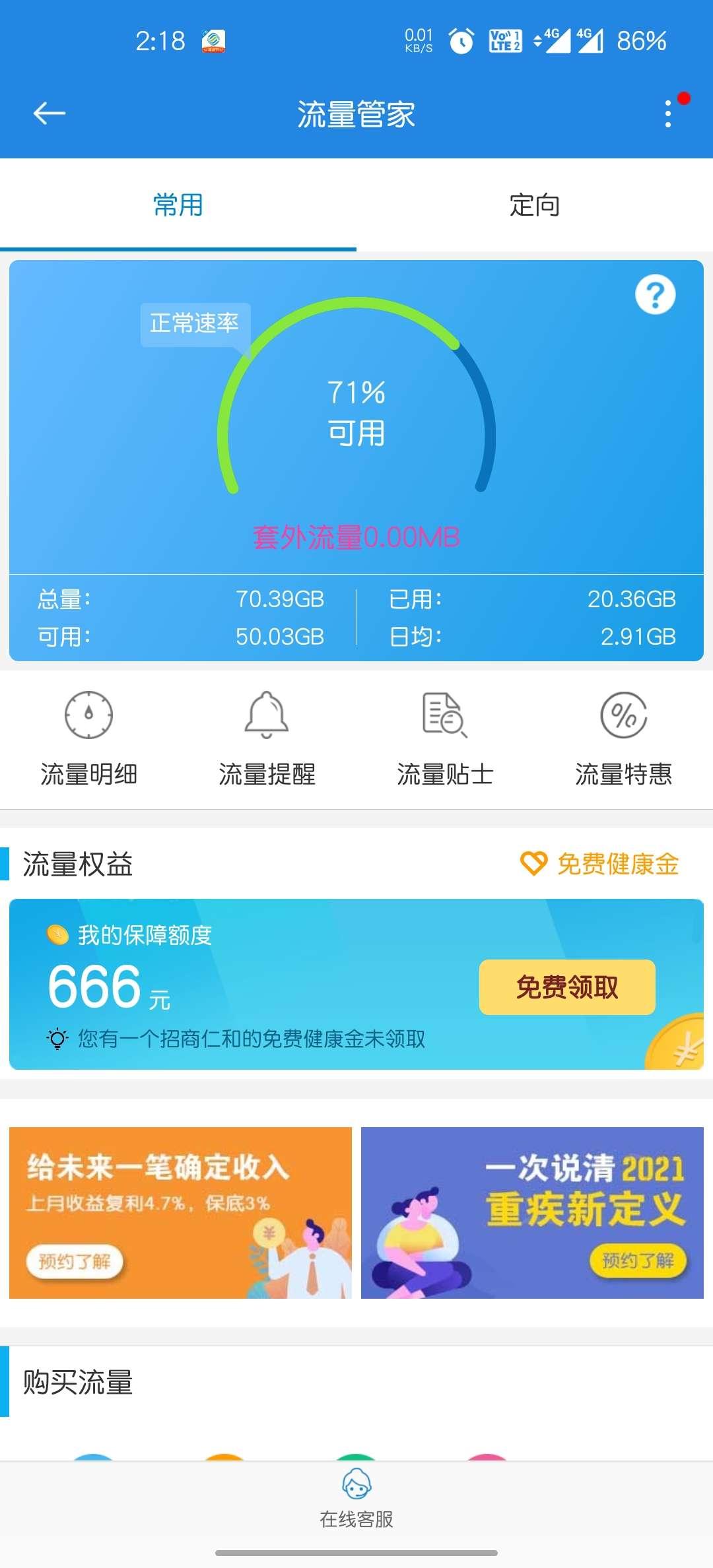 50G流量(限广东)