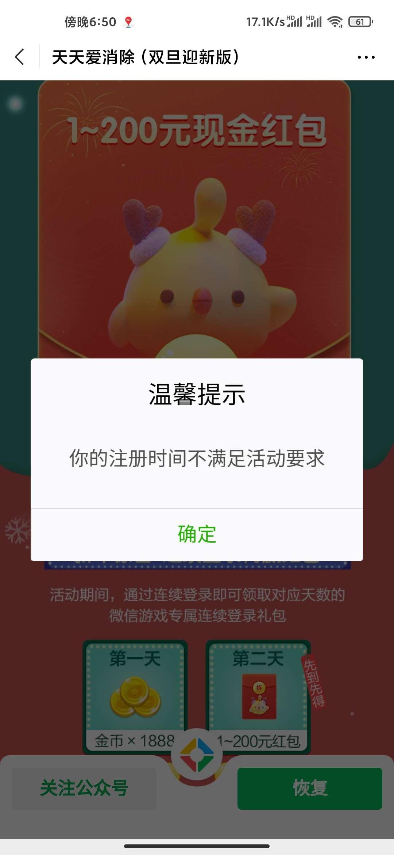图片[3]-天天爱消除领红包-老友薅羊毛活动线报网