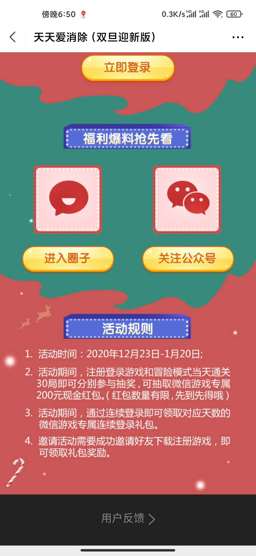 图片[1]-天天爱消除领红包-老友薅羊毛活动线报网