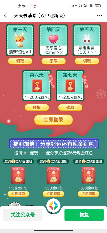 图片[2]-天天爱消除领红包-老友薅羊毛活动线报网