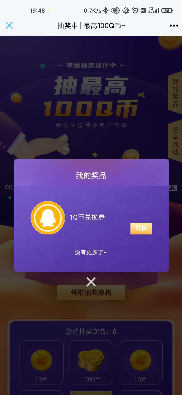 图片[2]-腾讯QQ领Q币-老友薅羊毛活动线报网