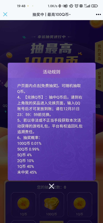 图片[3]-腾讯QQ领Q币-老友薅羊毛活动线报网