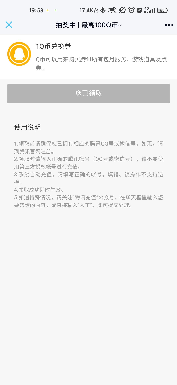图片[4]-腾讯QQ领Q币-老友薅羊毛活动线报网