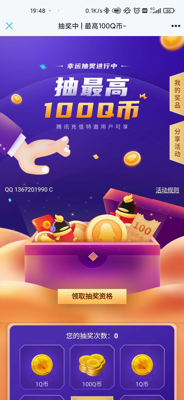 图片[1]-腾讯QQ领Q币-老友薅羊毛活动线报网