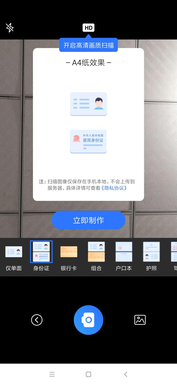 扫描君去广告破解版【V4.10.29】