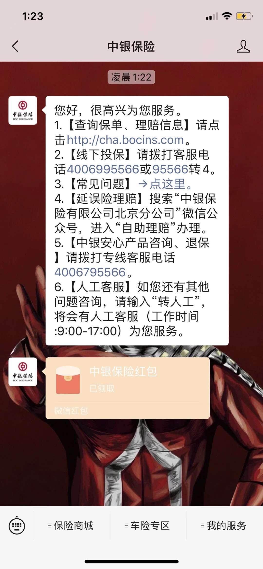 图片[1]-必中,关注公众号领红包(关注我,时刻更新)-老友薅羊毛活动线报网