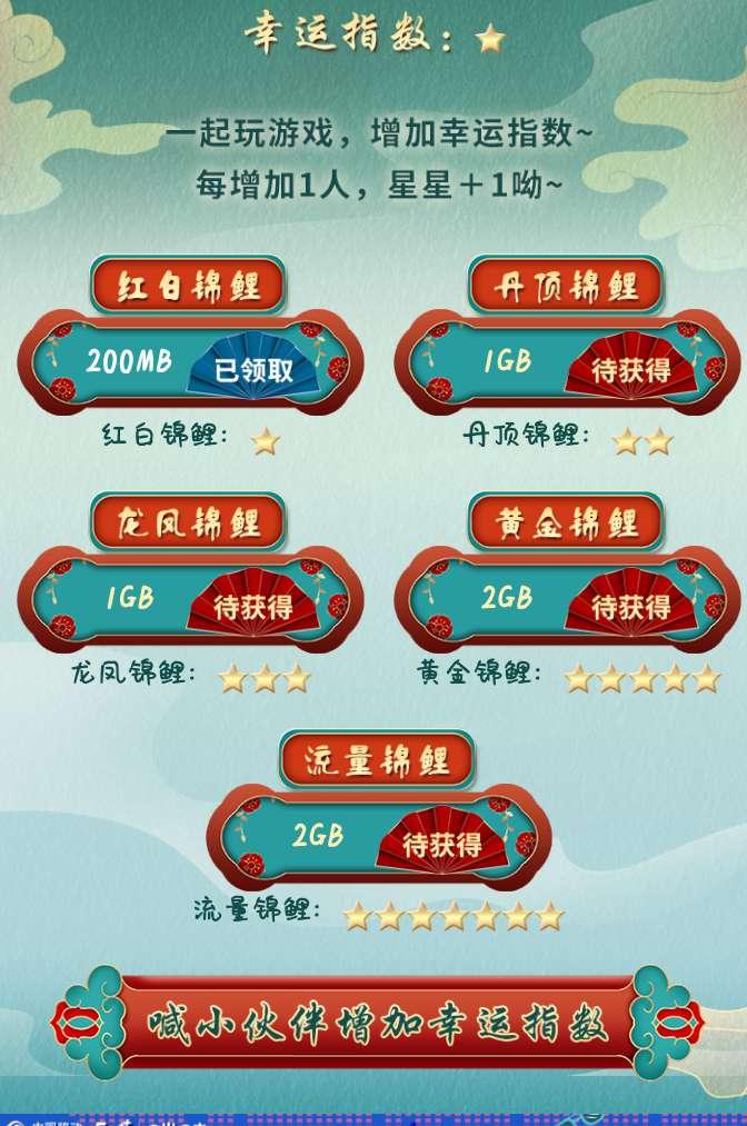 图片[1]-中国移动组团领流量-老友薅羊毛活动线报网