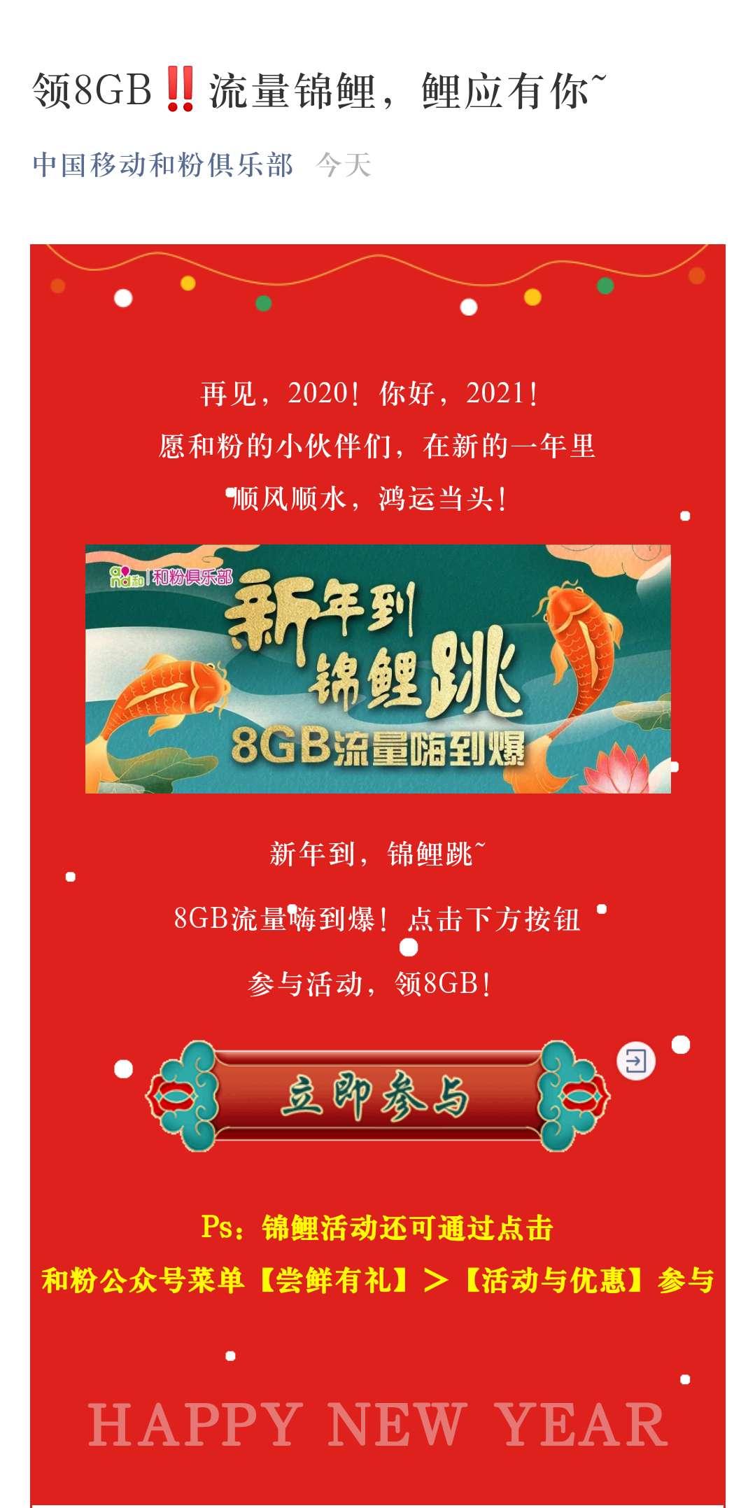 图片[1]-新年锦鲤,领8G流量-老友薅羊毛活动线报网