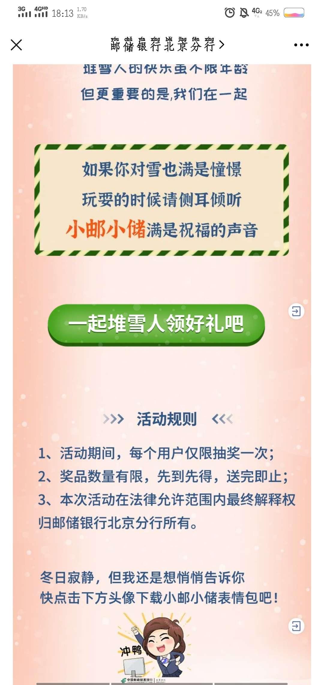 图片[1]-关注邮储银行北京分行-老友薅羊毛活动线报网
